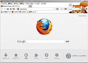 Firefox 13.0のデフォルトのスタートページ