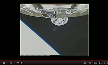 H-IIB 2段ロケットから切り離されるこうのとり(後ろがこうのとり) 画像は宇宙船航空研究開発機構のライブ中継から引用
