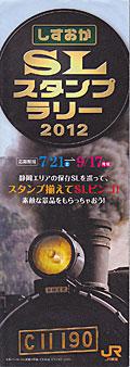 「しずおかSLスタンプラリー 2012」のパンフレット