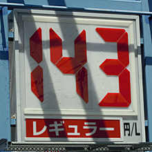 静岡のあるガソリンスタンドの2012.08.12のレギュラーガソリンの表示価格