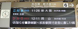 ・ JR静岡駅 東海道新幹線ホームの出発時刻表示 2012.08.14 12:22