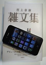 iPhone4と雑文集