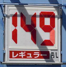 静岡のあるガソリンスタンドの2012.09.15のレギュラーガソリンの表示価格