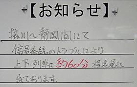 JR掛川駅東海道新幹線改札口 2012.09.28 8:53<br />