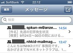 グループメッセージとして受信されるメッセージMMS