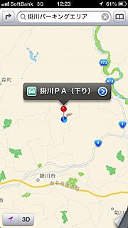 iPhone5のマップで表示した新東名高速道路 掛川PA
