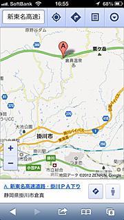 iPhone5のGoogle mapで表示した新東名高速道路 掛川PA