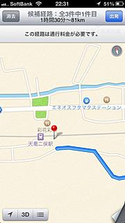 iPhone5のマップで検索した天竜浜名湖鉄道 天竜二俣駅への道順