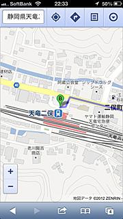 iPhone5のGoogle mapで検索した天竜浜名湖鉄道 天竜二俣駅への道順