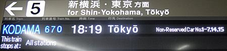 13号車が指定席に変更された東海道新幹線こだま号 2012.10.11 静岡駅