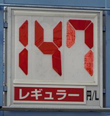 静岡のあるガソリンスタンドの2012.10.14のレギュラーガソリンの表示価格
