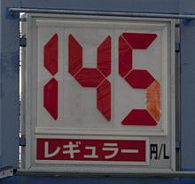 静岡のあるガソリンスタンドの2012.11.11のレギュラーガソリンの表示価格