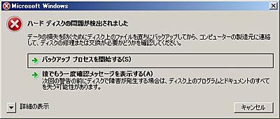 「ハードディスクの問題が検出されました」のメッセージ