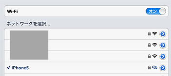 iPadのwifiの設定画面