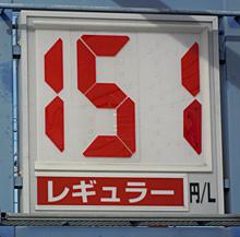 静岡のあるガソリンスタンドの2012.12.08のレギュラーガソリンの表示価格