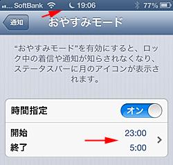 iPhone5の「おやすみモード」設定画面
