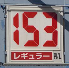 静岡のあるガソリンスタンドの2013.01.20のレギュラーガソリンの表示価格