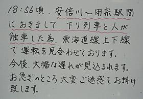 運転見合わせの掲示 JR静岡駅 東海道本線改札口