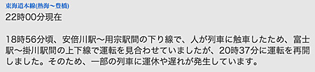 JR東海の運行情報