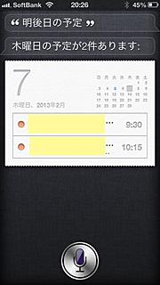 Siriに「明後日の予定」をたずねたところ