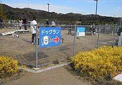 新東名高速道路 浜松サービスエリア 上り のドッグラン