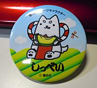 磐田市イメージキャラクター「しっぺい」の缶バッチ