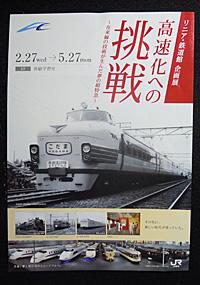 151系こだまの写真が載ったリニア・鉄道館の企画展のチラシ