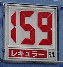 静岡のあるガソリンスタンドの2013.03.03のレギュラーガソリンの表示価格