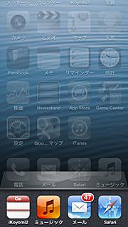 ホーム・ボタンを短く二度押して起動されているアプリを表示した状態