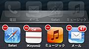 アプリのアイコンを長押しして[−]を表示する