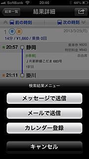 「駅すぱあと」の[カレンダー登録]機能