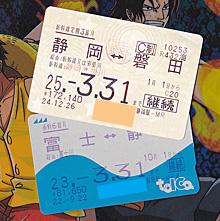 静岡-磐田 静岡-富士の通勤定期券