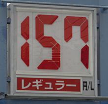 静岡のあるガソリンスタンドの2013.03.31のレギュラーガソリンの表示価格