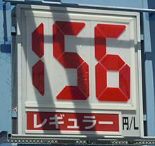 静岡のあるガソリンスタンドの2013.05.03のレギュラーガソリンの表示価格