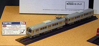 トミーテック 静岡鉄道1000形 (Nゲージ)