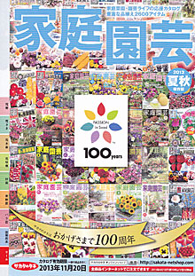 サカタのタネの「家庭園芸 2013 夏秋」号の表紙