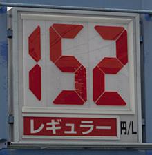 静岡のあるガソリンスタンドの2013.06.01のレギュラーガソリンの表示価格
