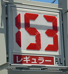 静岡のあるガソリンスタンドの2013.0707のレギュラーガソリンの表示価格