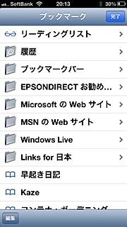 僕のiPhone5のブックマーク<br />