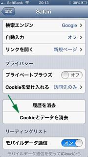 iPhone5の[設定]→[Safari]の[Cookieとデータを消去]