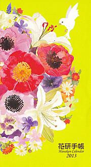 花研手帳 2013の表紙