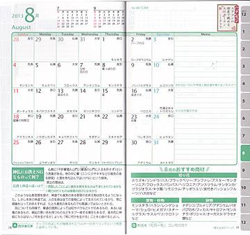 花研手帳 2013年8月のカレンダーのページ (P.18-19)