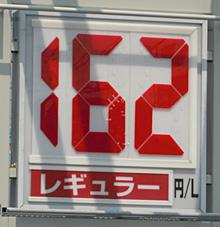 静岡のあるガソリンスタンドの2013.08.11のレギュラーガソリンの表示価格