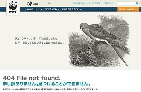 世界自然保護基金ジャパン(WWFジャパン)の'404 File not found'のページ(リョコウバト)