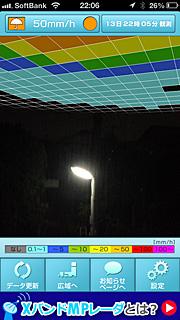 周囲5km四方の降雨の状況が色分され表示される