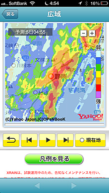 iPhone用アプリ「Go雨!探知機」