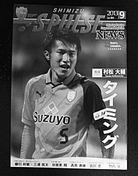 Shimizu S-pulse Supporters Magazine vol.184