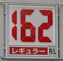 静岡のあるガソリンスタンドの2013.09.14のレギュラーガソリンの表示価格