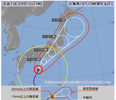 台風18号 (マンニィ)の予想進路 2013.09.15 21時発表/気象庁