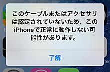 iPhone5/iOS7のケーブル非認定メッセージ